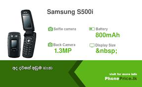 Samsung S500i Price in Sri Lanka July, 2020