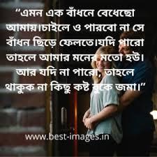 ᐅ love quotes in bengali best sad shayari in bengali images