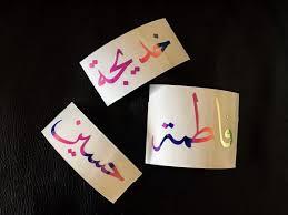 Arabic Name Vinyl Decal Arabic Name Planner Decal Etsy