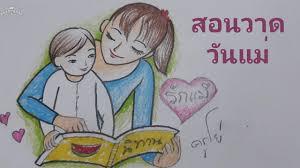 สอนวาดภาพวันแม่ท่าพาลูกอ่านหนังสือ ง่ายๆทำตามได้  โดยครูโย่กับน้องปันปันนักพากย์น้อย - YouTube