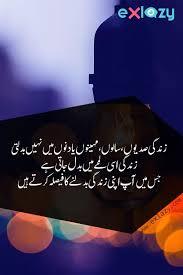the best urdu whatsapp status in urdu font exlazy