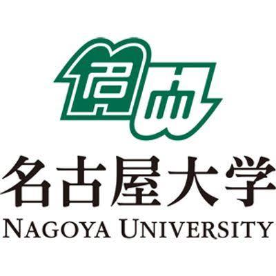 「名古屋大学 イラスト」の画像検索結果