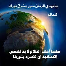صور عن الامام المهدي عج Posts Facebook