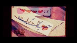 اغنية باسم شهد Youtube