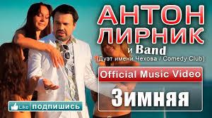 Антон Лирник (Дуэт имени Чехова / Comedy Club) - Зимняя - YouTube