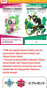 Looks like Japan will get a shiny celebi and the new pokemon as well if the  see the new movie : PokemonSwordAndShield