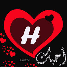صور حرف H احلى صور بحرف H احبك موت