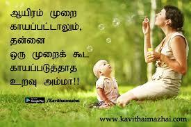 beautiful happy kavithai in tamil naturesimagesart