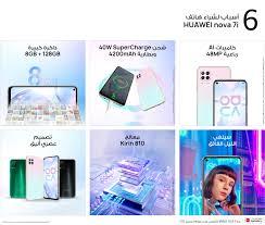 جهاز Huawei Nova 7i Huawei Levant