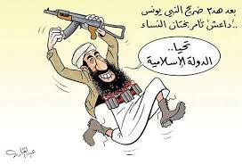 من طبائع الدولة الفاشلة , الدولة الاسلامية نموزجا !