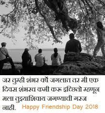 friendship day marathi wallpaper 4k hd