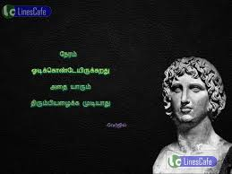 vergilius quotes ponmozhigal in tamil tamil linescafe com