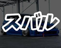 Kanji Decal Etsy
