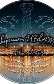 Университет UFdAMeM - Ada Hill - Wattpad