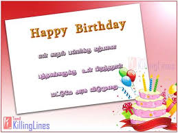 happy birthday in tamil quotes