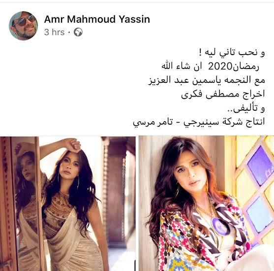 """نتيجة بحث الصور عن ياسمين عبد العزيز في مسلسل ونحب تاني ليه"""""""