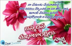 happy birthday nanna telugu birthday wishes to father in telugu