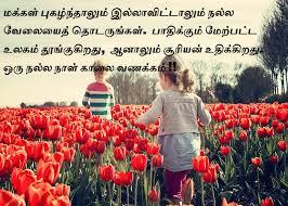 good morning quotes in english urdu hindi tamil telegu