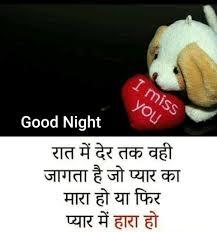 good night love es images in hindi
