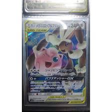 Thẻ bài Mega Lopunny & Jigglypuff GX tag team- TCG Trading Card ...