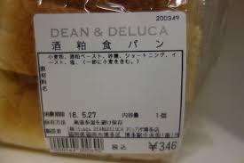 不知火海苔 dean deluca 食いしん坊万歳