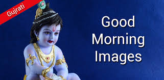 good morning god images in gujarati quotes apk