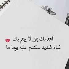عبارات زعل وعتاب كلمات عن الزعل من الحبيب صباح الورد