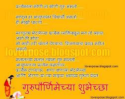 guru purnima marathi messages quotes image lovexpose