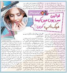 winter makeup tips for women in urdu