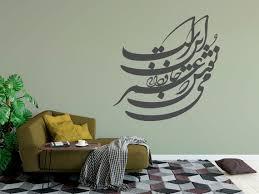 Persian Calligraphy Art می نوش که عمر جاودانی این است Vinyl Etsy