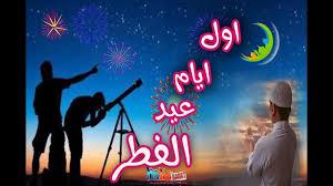 موعد عيد الفطر 2020 كم يوم باقي علي عيد الفطر 2020
