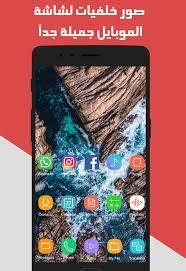 خلفيات للشاشة روعة وجديدة 2020 Apk 1 Download For Android