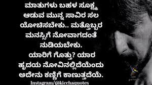 ಮಾತುಗಳು ಬಹಳ ಸೂಕ್ಷ್ಮ kiccha sudeep quotes