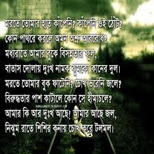 bangla love sad love bengali comments x