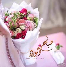 صوري عن صباح الخير صباح الخير لكل الحبايب حنان خجولة