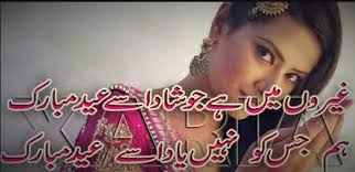 eid sad shayari 2017 top stan