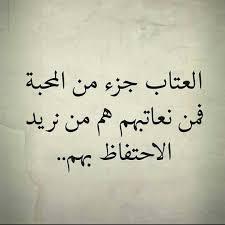 حكم وصور عتاب 2020 خلفيات عتاب للزوج مصراوى الشامل