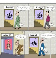 صور مضحكة عن المغرب المغرب والضحك كله حنين الذكريات