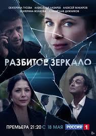 Разбитое зеркало (сериал) (2020) — трейлеры, даты премьер, новости ...