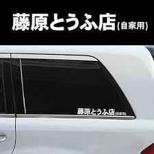 1pcjdm Japanese Kanji Initial D Drift Turbo Euro Fast Vinyl Car Sticker Decal Ebay
