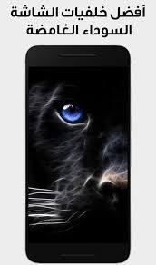 أفضل خلفيات الشاشة السوداء الغامضة For Android Apk Download