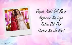 urdu shayari on friendship to celebrate your dosti yaari