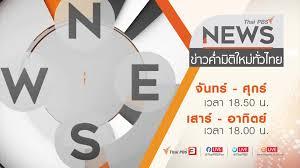Thai PBS - Live