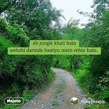 wehshi darinde urdu nojotourdu rape humanity nojoto