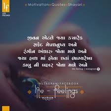pin by ratna pudaruth on gujarati quotes life quotes quotations