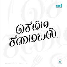 View Tamil Font Logo Design  Background