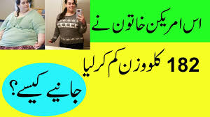 how to lose weight at home in urdu