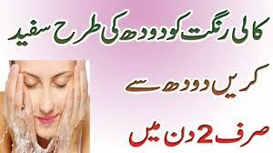 beauty tips for s in urdu benefits