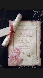 cartes d invitation mariage artikz site