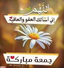 جمعة مباركة أجمل عبارات وكلمات جمعه مباركه ليوم الجمعة Zina Blog